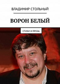 Владимир Стольный -Ворон белый. Стихи и проза