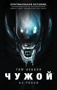 Тим Леббон -Чужой: Из теней