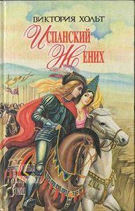 Виктория Холт - Испанский жених