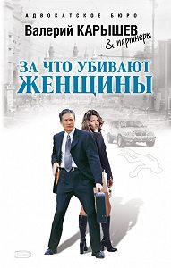 Валерий Карышев -За что убивают женщины