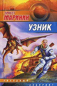 Эрнест Маринин -Узник (сборник)