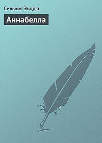 Сильвия Эндрю -Аннабелла