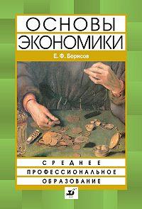 Евгений Филиппович Борисов - Основы экономики