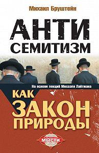 Михаил Бруштейн -Антисемитизм как закон природы