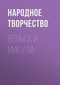 Народное творчество -Вольга и Микула