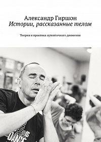 Александр Гиршон - Истории, рассказанные телом