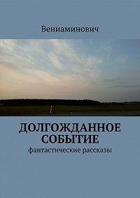 Вениаминович -Долгожданное событие. Фантастические рассказы