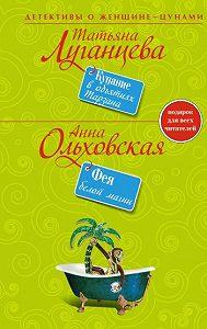 Анна Ольховская -Фея белой магии