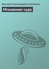 Дмитрий Биленкин -Мгновение чуда