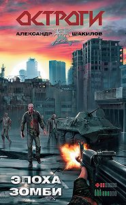 Александр Шакилов -Эпоха зомби