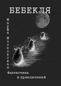 Марфа Московская -Бебекля. Фантастика и приключения