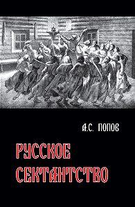 Андрей Попов -Русское сектантство