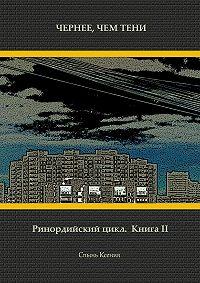 Ксения Михайловна Спынь -Чернее, чем тени