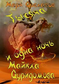 Марк Довлатов -Тысяча иодна ночь Майкла Дуридомова