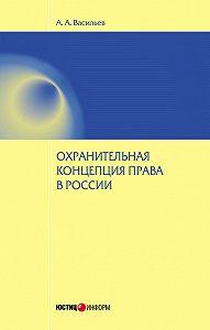 А. А. Васильев -Охранительная концепция права в России