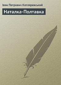 Іван Котляревський -Наталка-Полтавка