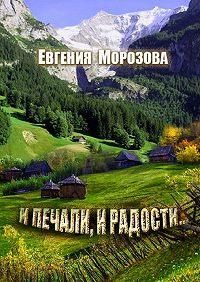 Евгения Морозова -И печали, и радости…
