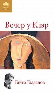 Гайто Газданов -Вечер у Клэр (сборник)
