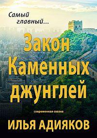 Илья Адияков -Закон Каменных джунглей. Современная сказка