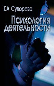 Г. Суворова - Психология деятельности