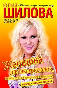 Юлия Шилова -Женщина для экстремалов, или Кто со мной прогуляться под луной?!