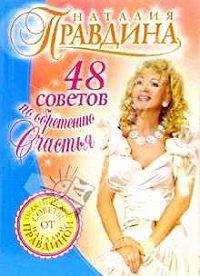 Наталия Правдина -48 советов по обретению счастья