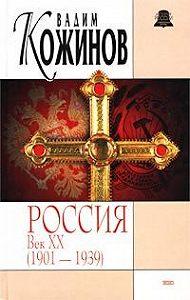 Вадим Кожинов - Россия век XX-й. 1901-1939