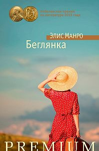 Элис Манро -Беглянка (сборник)