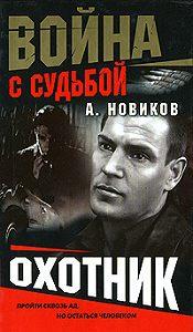 Александр Новиков -Охотник