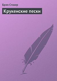 Брэм Стокер -Крукенские пески