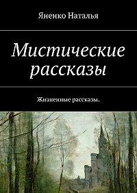 Наталья Яненко -Мистические рассказы. Жизненные рассказы