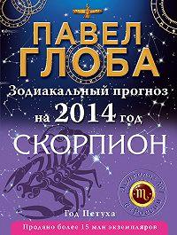 Павел Глоба -Скорпион. Зодиакальный прогноз на 2014 год