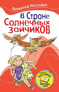 Всеволод Нестайко -В Стране Солнечных зайчиков (сборник)