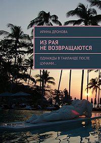 Ирина Дронова - Израя невозвращаются. Однажды вТаиланде после цунами…