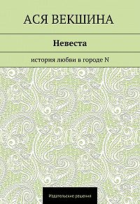 Ася Векшина -Невеста. История любви в городе N