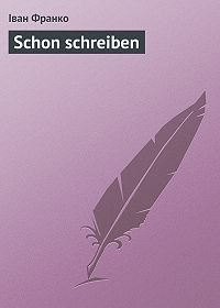 Іван Франко -Schon schreiben