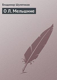 Владимир Шулятиков - О Л. Мельшине