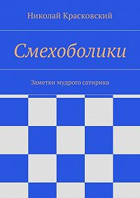 Николай Красковский -Смехоболики. Заметки мудрого сатирика
