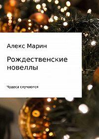 Алекс Марин -Рождественские новеллы