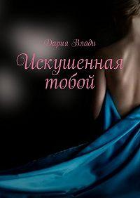 Дария Влади -Искушенная тобой
