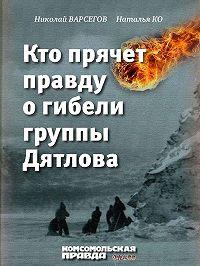Наталья Ко -Кто прячет правду о гибели группы Дятлова