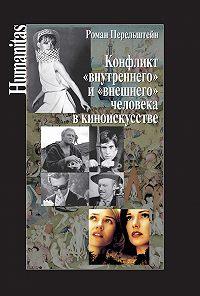 Роман Перельштейн -Конфликт «внутреннего» и «внешнего» человека в киноискусстве