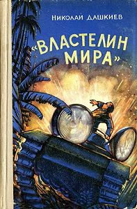 Николай Дашкиев -«Властелин мира»