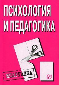 Коллектив Авторов -Психология и педагогика: Шпаргалка
