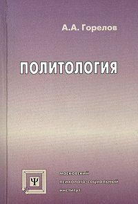 Анатолий Горелов - Политология