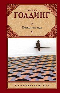 Уильям Голдинг - Повелитель мух (сборник)