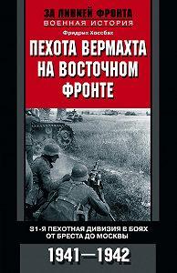 Фридрих Хоссбах -Пехота вермахта на Восточном фронте. 31-я пехотная дивизия в боях от Бреста до Москвы. 1941—1942
