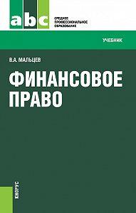 Виталий Мальцев -Финансовое право