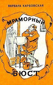 Варвара Карбовская -Одна такая