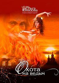 Ольга Юнязова -Охота на ведьм